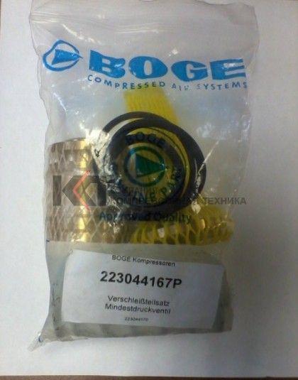 223044167P Ремонтный комплект клапана минимального давления.