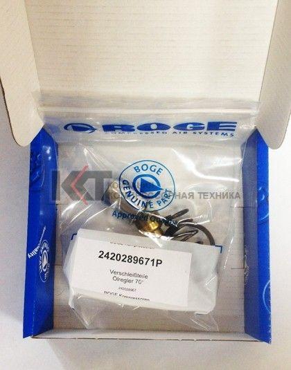 2420289671P Ремкомплект термостата